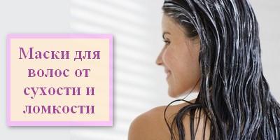 Маски для волос от сухости и ломкости