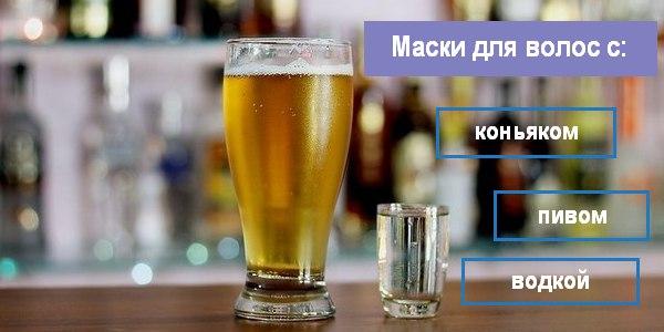 Маски с коньяком, пивом и водкой