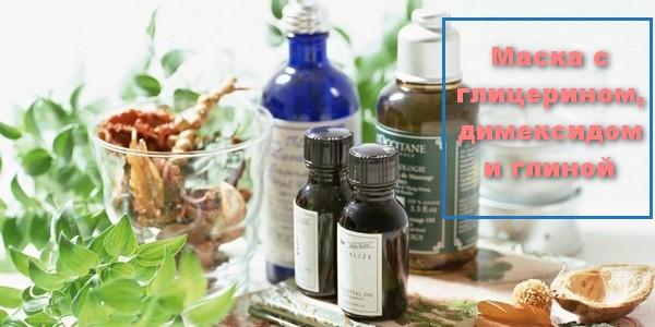 Маски с димексидом, глиной и глицерином