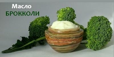 Масло брокколи