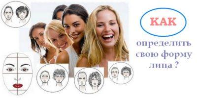 как определить свою форму лица