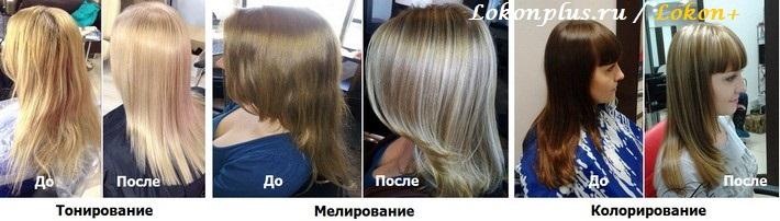 Тонирование, мелирование, колорирование до и после