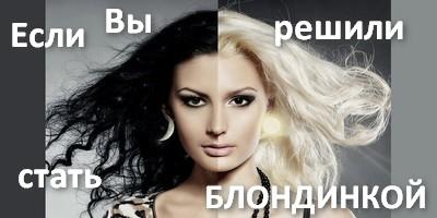 Окрашивание в блондинку